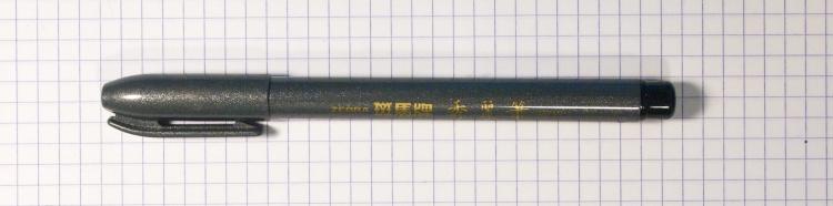 Zebra Disposable Brush Pen - Fine