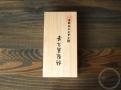 Nakaya Neo Standard Kuro-tamenuri Unboxing